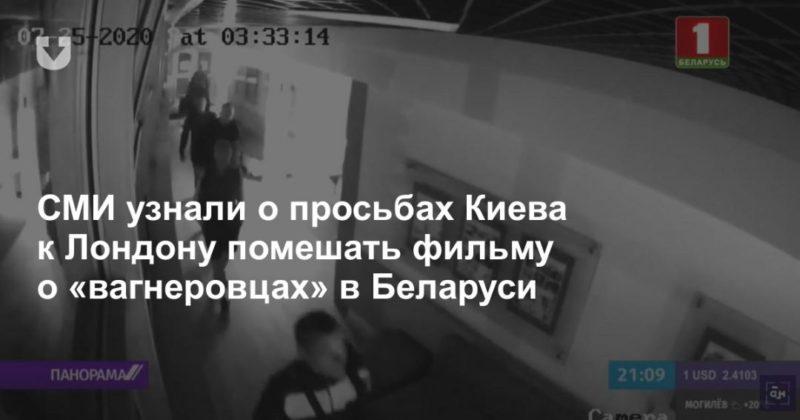 Общество: СМИ узнали о просьбах Киева к Лондону помешать фильму о «вагнеровцах» в Беларуси