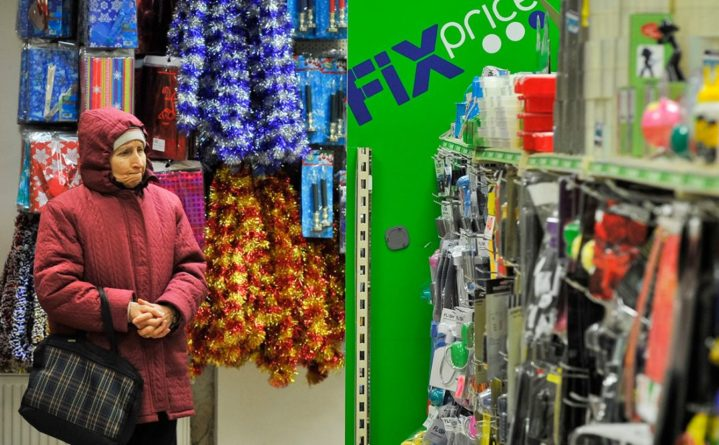 Общество: Fix Price добилась в Лондоне хорошей цены