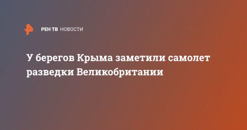 Общество: У берегов Крыма заметили самолет разведки Великобритании