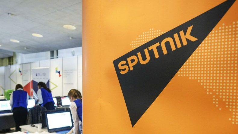 Общество: Российское агентство Sputnik прекратит свою работу на территории Великобритании