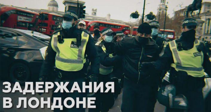 Общество: Стычки во время митинга: в сети появились кадры задержания протестующих в Лондоне – видео