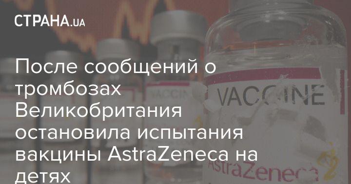 Общество: После сообщений о тромбозах Великобритания остановила испытание AstraZeneca на детях