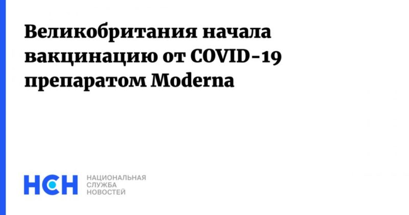 Общество: Великобритания начала вакцинацию от COVID-19 препаратом Moderna