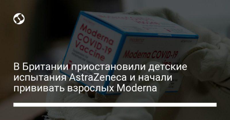 Общество: В Британии приостановили детские испытания AstraZeneca и начали прививать взрослых Moderna