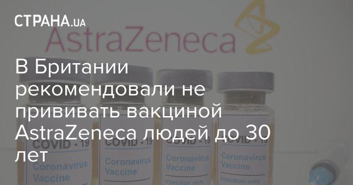Общество: В Британии рекомендовали не прививать вакциной AstraZeneca людей до 30 лет