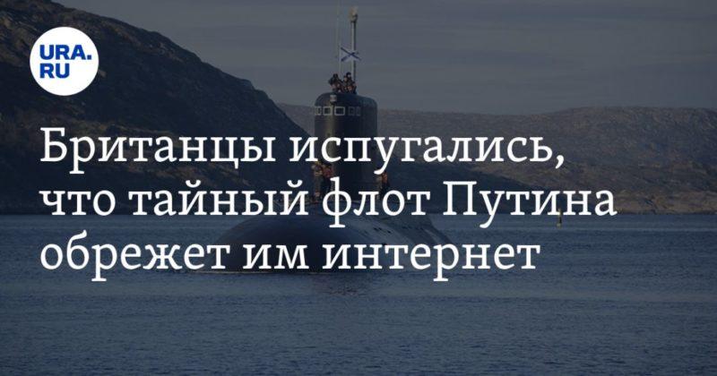 Общество: Британцы испугались, что тайный флот Путина обрежет им интернет