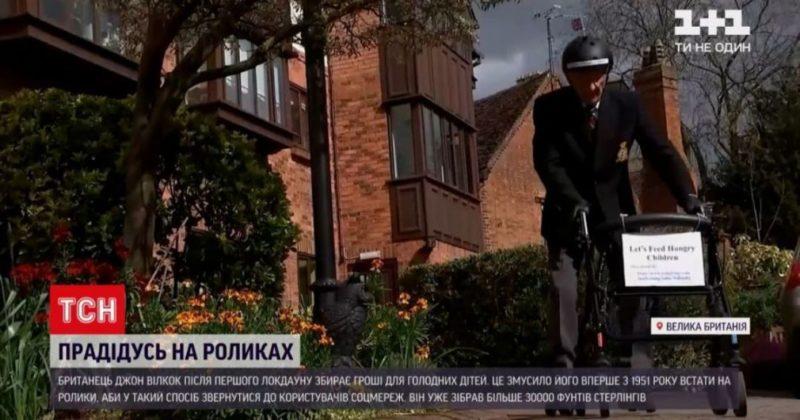 Общество: В Британии 89-летний мужчина стал на ролики, чтобы собрать деньги для нуждающихся детей