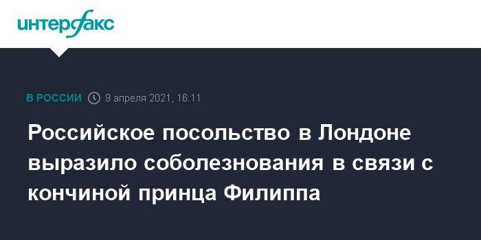 Общество: Российское посольство в Лондоне выразило соболезнования в связи с кончиной принца Филиппа