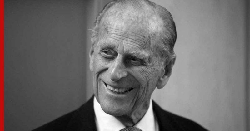 Общество: В Великобритании объявили траур по умершему принцу Филиппу