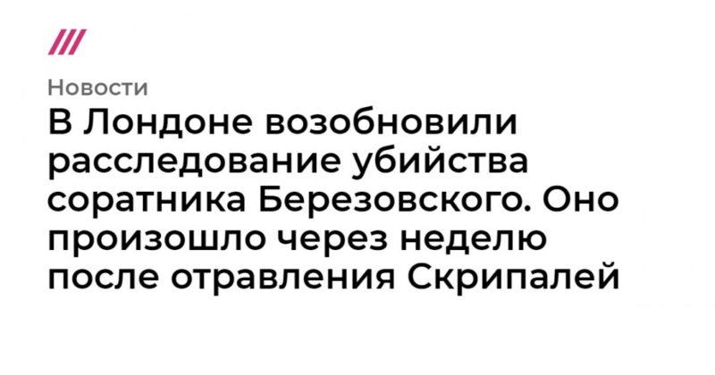 Общество: В Лондоне возобновили расследование убийства соратника Березовского. Оно произошло через неделю после отравления Скрипалей