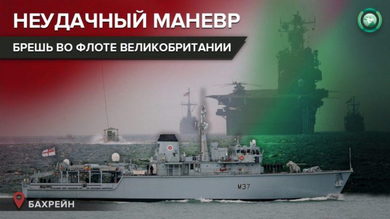 Общество: Корабли ВМС Великобритании столкнулись в Бахрейне из-за ошибки капитана
