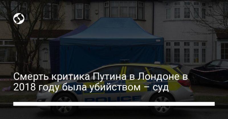 Общество: Смерть критика Путина в Лондоне в 2018 году была убийством – суд