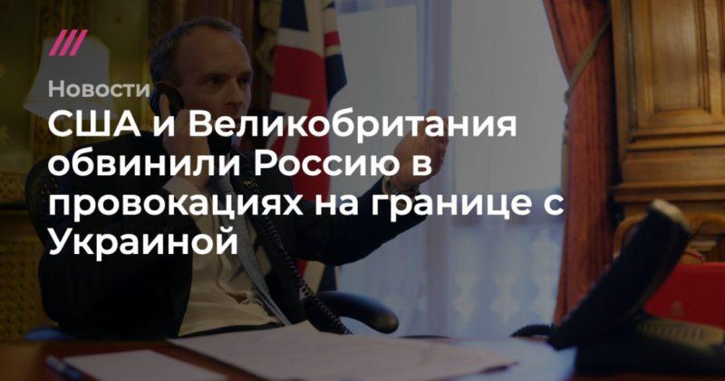 Общество: США и Великобритания обвинили Россию в провокациях на границе с Украиной
