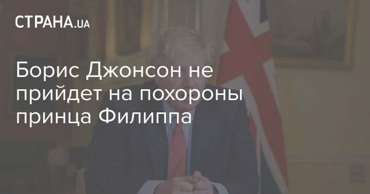 Общество: Борис Джонсон не прийдет на похороны принца Филиппа
