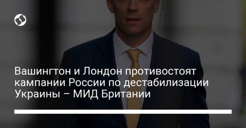 Общество: Вашингтон и Лондон противостоят кампании России по дестабилизации Украины – МИД Британии