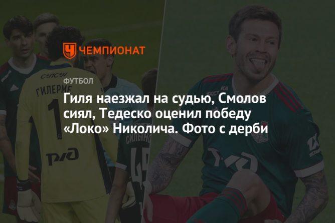 Общество: Гиля наезжал на судью, Смолов сиял, Тедеско оценил победу «Локо» Николича. Фото с дерби