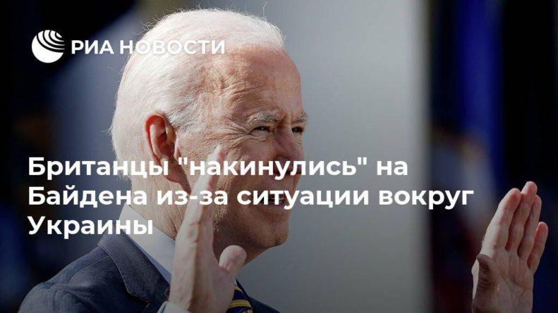 """Общество: Британцы """"накинулись"""" на Байдена из-за ситуации вокруг Украины"""