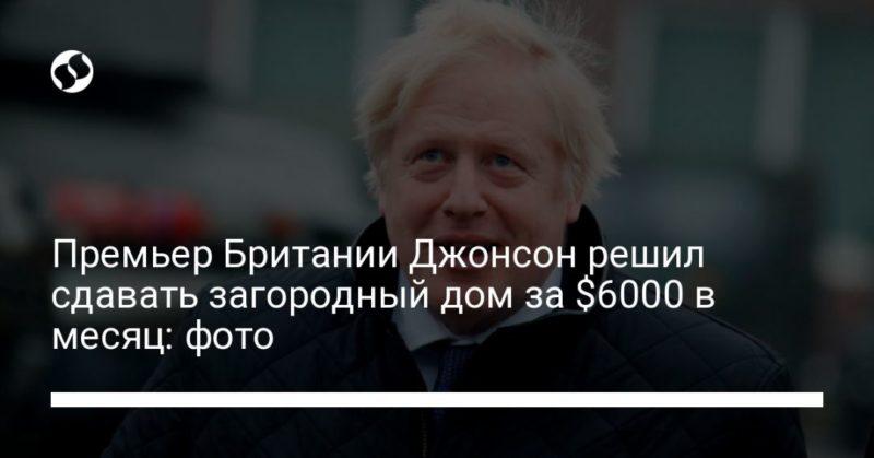Общество: Премьер Британии Джонсон решил сдавать загородный дом за $6000 в месяц: фото