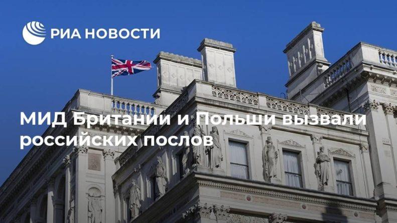 Общество: МИД Британии и Польши вызвали российских послов
