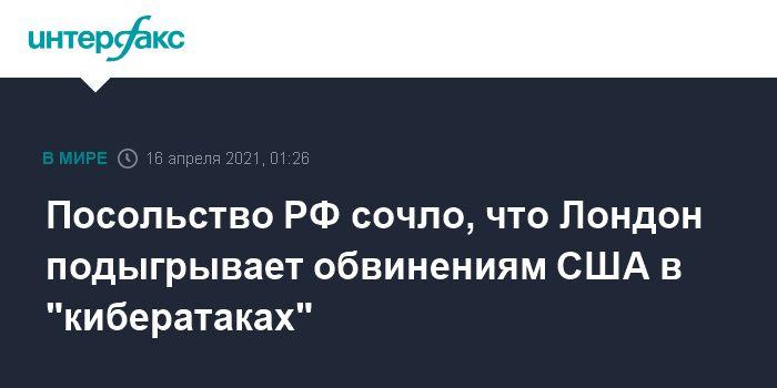 """Общество: Посольство РФ сочло, что Лондон подыгрывает обвинениям США в """"кибератаках"""""""