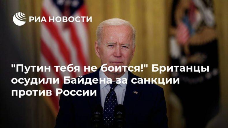 """Общество: """"Путин тебя не боится!"""" Британцы осудили Байдена за санкции против России"""