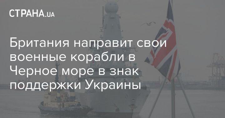 Общество: Британия направит свои военные корабли в Черное море в знак поддержки Украины