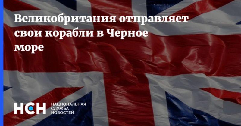 Общество: Великобритания отправляет свои корабли в Черное море