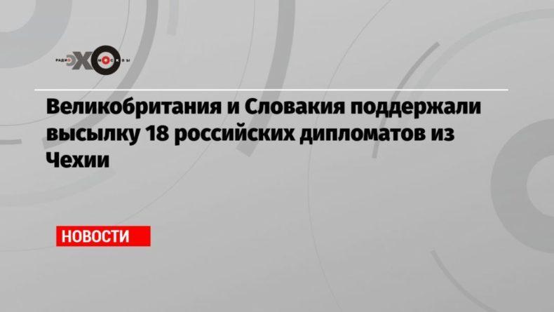 Общество: Великобритания и Словакия поддержали высылку 18 российских дипломатов из Чехии