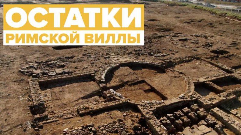 Общество: В Великобритании во время строительных работ обнаружили руины римской виллы