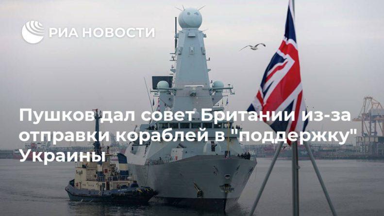 """Общество: Пушков дал совет Британии из-за отправки кораблей в """"поддержку"""" Украины"""