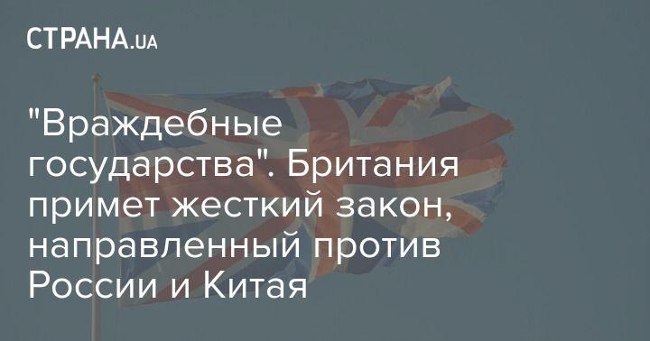 """Общество: """"Враждебные государства"""". Британия примет жесткий закон, направленный против России и Китая"""