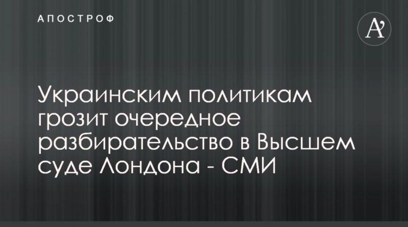 Общество: Украинским политикам грозит очередное разбирательство в Высшем суде Лондона - СМИ