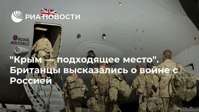 """Общество: """"Крым — подходящее место"""". Британцы высказались о войне с Россией"""