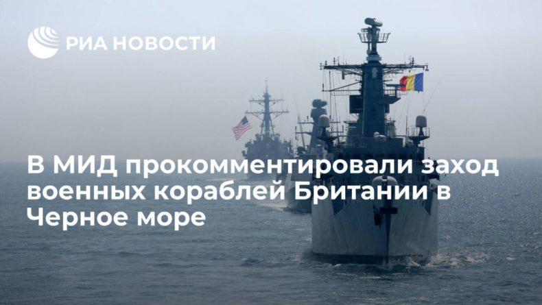 Общество: В МИД прокомментировали заход военных кораблей Британии в Черное море