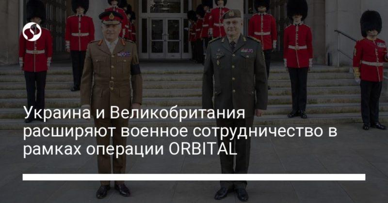 Общество: Украина и Великобритания расширяют военное сотрудничество в рамках операции ORBITAL