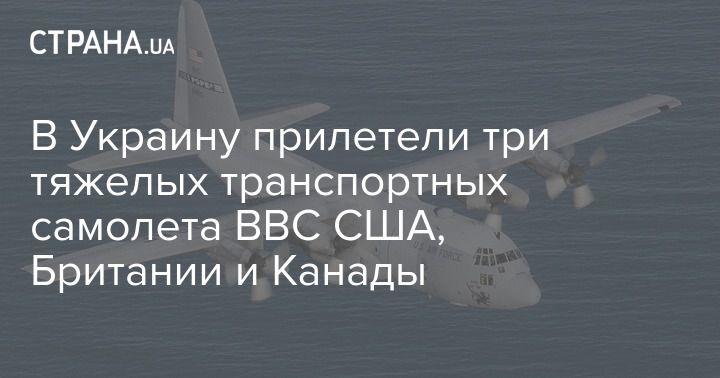 Общество: В Украину прилетели три тяжелых транспортных самолета ВВС США, Британии и Канады