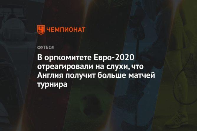 Общество: В оргкомитете Евро-2020 отреагировали на слухи, что Англия получит больше матчей турнира