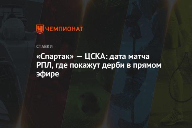Общество: «Спартак» — ЦСКА: дата матча РПЛ, где покажут дерби в прямом эфире