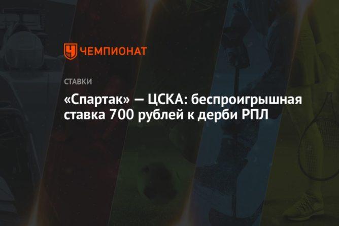 Общество: «Спартак» — ЦСКА: беспроигрышная ставка 700 рублей к дерби РПЛ
