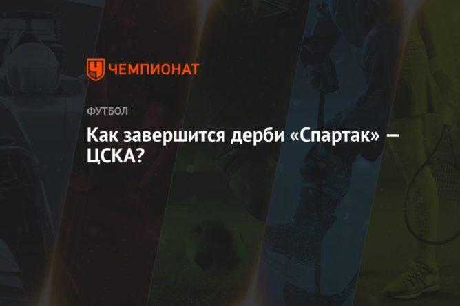Общество: Как завершится дерби «Спартак» — ЦСКА?