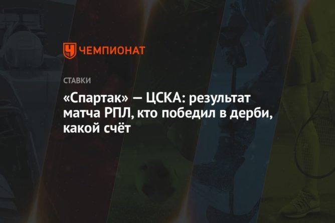 Общество: «Спартак» — ЦСКА: результат матча РПЛ, кто победил в дерби, какой счёт