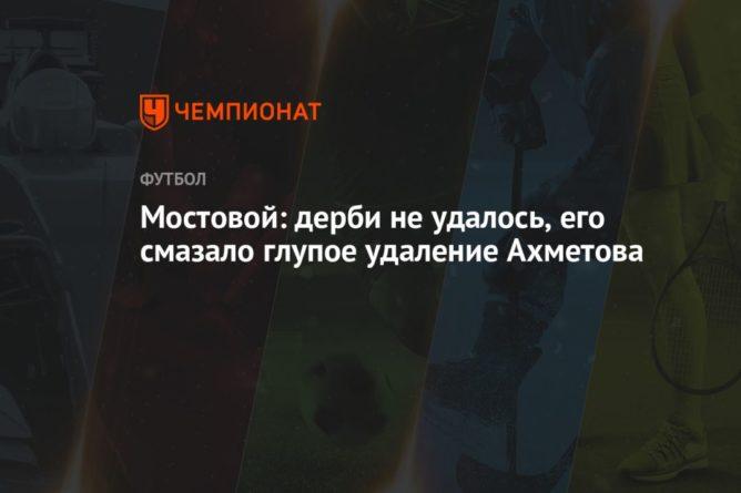 Общество: Мостовой: дерби не удалось, его смазало глупое удаление Ахметова