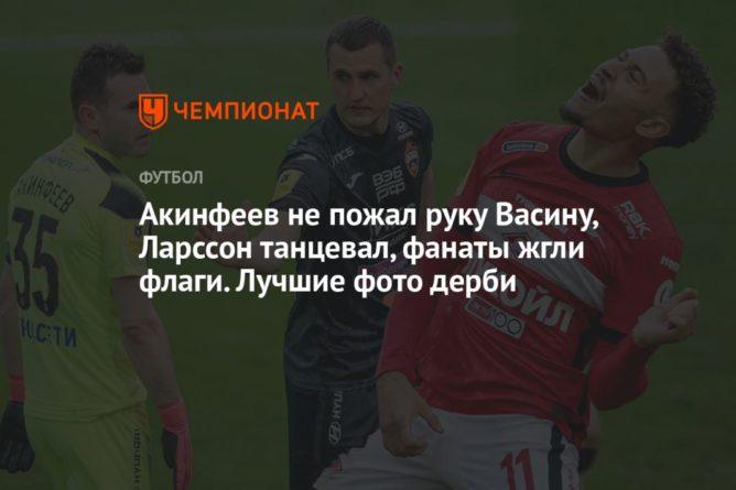 Общество: Акинфеев не пожал руку Васину, Ларссон танцевал, фанаты жгли флаги. Лучшие фото дерби
