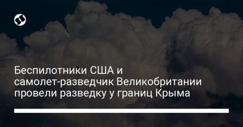 Общество: Беспилотники США и самолет-разведчик Великобритании провели разведку у границ Крыма