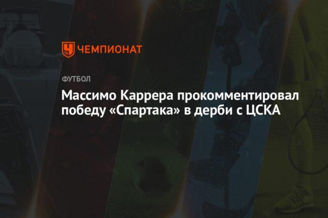Общество: Массимо Каррера прокомментировал победу «Спартака» в дерби с ЦСКА