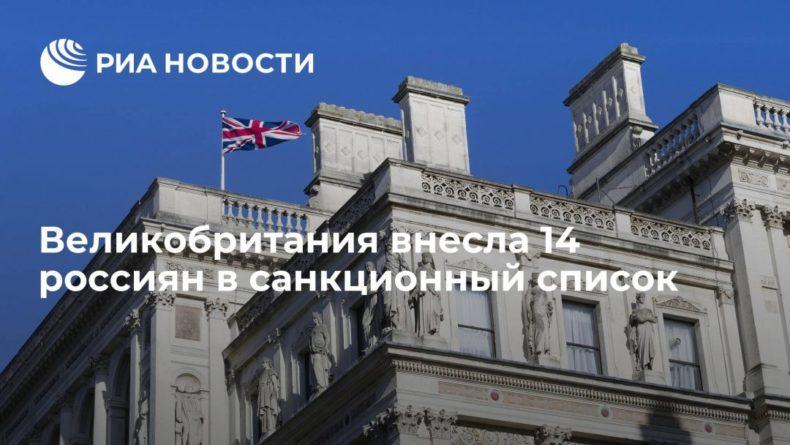 Общество: Великобритания внесла 14 россиян в санкционный список