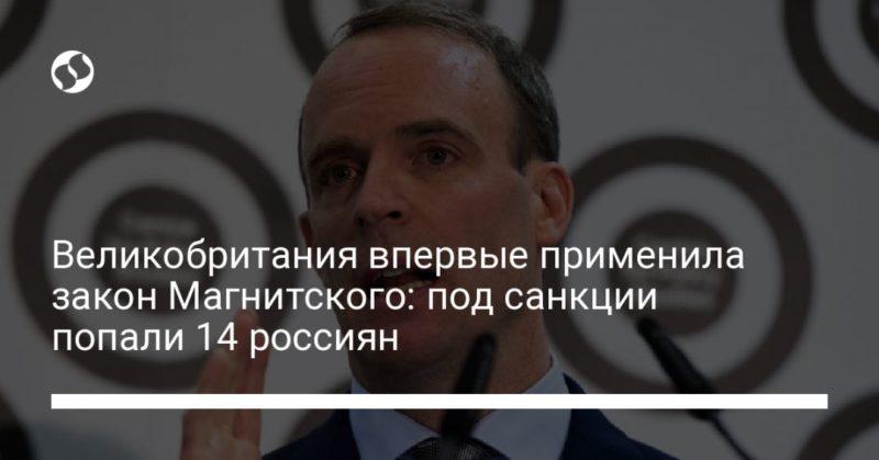 Общество: Великобритания впервые применила закон Магнитского: под санкции попали 14 россиян