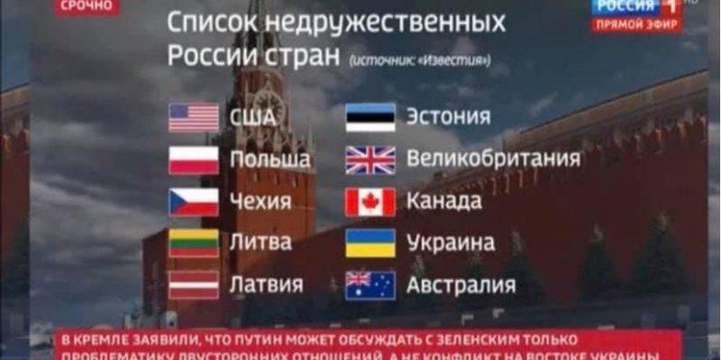 Общество: Отличная компания. РосСМИ включили Украину в список недружественных стран вместе с США и Британией