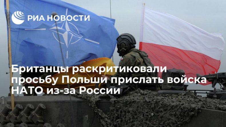 Общество: Британцы раскритиковали просьбу Польши прислать войска НАТО из-за России