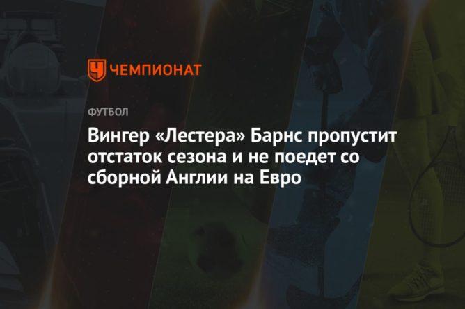 Общество: Вингер «Лестера» Барнс пропустит отстаток сезона и не поедет со сборной Англии на Евро